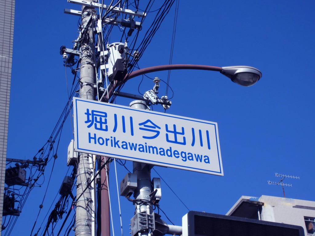 horikawaimade