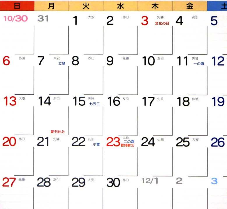 11月の2つの祝日が問いかけているものとは・・・  撮影 三和正明(被写体:日経ファミリーカレンダー)