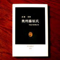 柾樹の悩みの火種となりつつある中公新書「奥州藤原氏」  撮影 三和正明